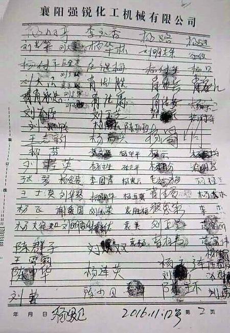 """湖北襄阳腐败分子无人管 谁是背后""""保护伞""""?"""