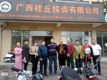 云南昆明丘(邱)氏分会与 广西联谊会及桂林联络委联谊活动在桂成功举办
