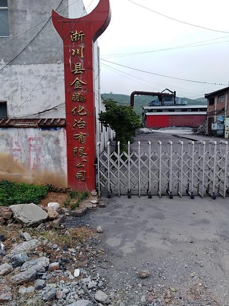 淅川县金鹏化冶有限公司仍在污染环境谁来管?